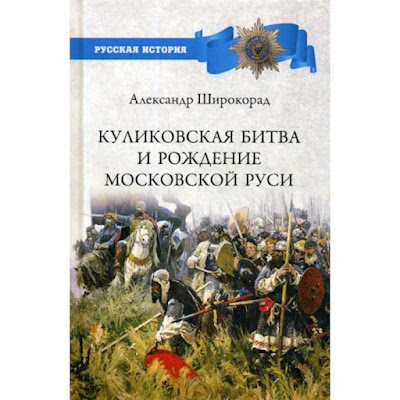 Куликовская битва и рождение Московской Руси. Широкорад А.Б.