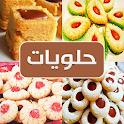 حلويات سهلة التحضير icon