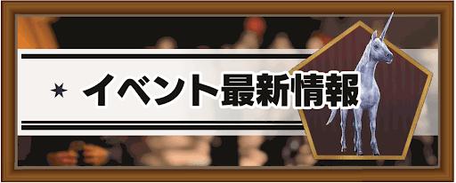 イベント最新情報