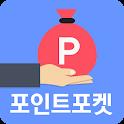 포인트포켓 - 웹툰,영화,웹하드쿠폰,소설 icon