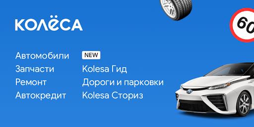 Kolesa.kz — авто объявления 4.13.2 screenshots 1