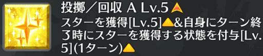 投擲/回収[A]