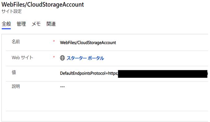 サイト設定WebFilesCloudStorageAccount