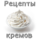 Download Крема. Рецепты For PC Windows and Mac