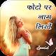 Download Photo Par Shayari Likhe For PC Windows and Mac