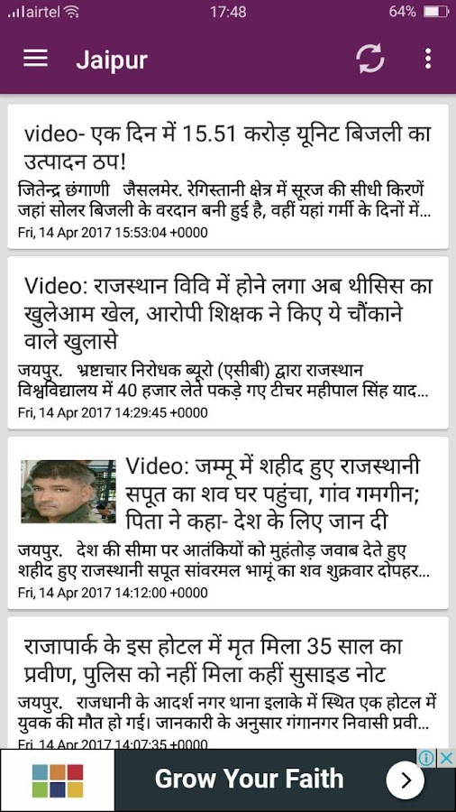 Rajasthan Patrika Hinidi News- screenshot