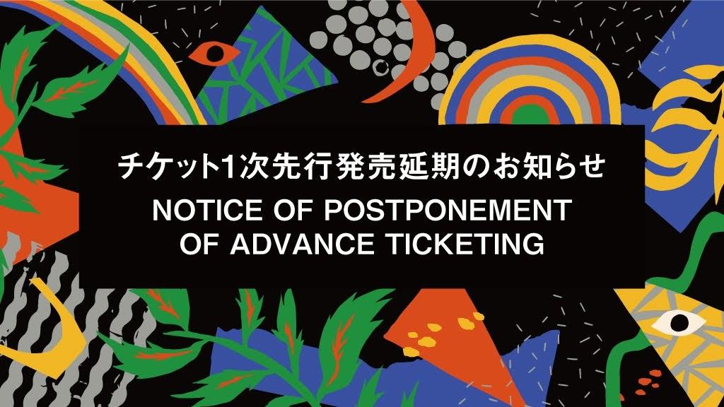 FUJI ROCK 宣布售票延期