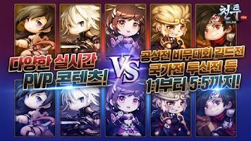 Screenshot of 천투 온라인