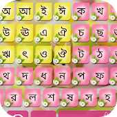 Bangla Keyboard 2018