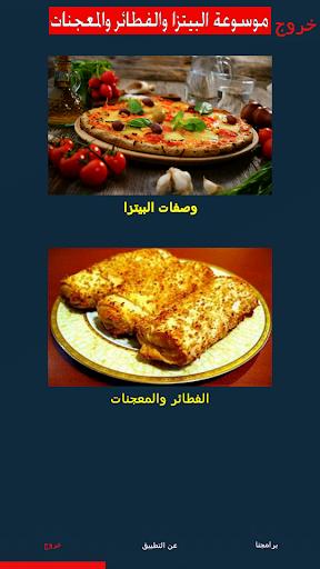 وصفات بيتزا و فطائر و معجنات