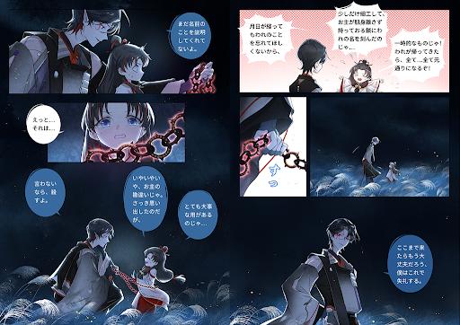花合戦2021鬼童丸-漫画