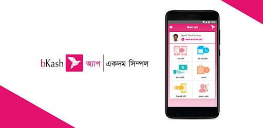 bKash app (apk) free download for Android/PC/Windows