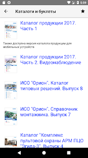 Каталог продукции НВП Болид - náhled