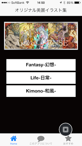 イラスト集 -Art of SENSE-