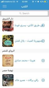 المعرض - ElMaarad - náhled