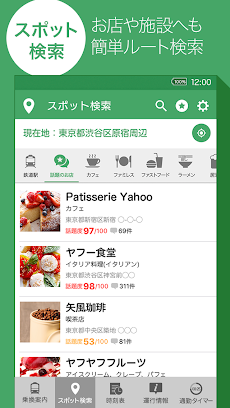 Yahoo!乗換案内 無料の時刻表、運行情報、乗り換え検索のおすすめ画像4