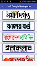 All Bangla Newspaper screenshot thumbnail