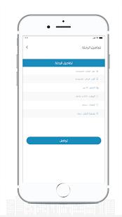 Download Rayeh For PC Windows and Mac apk screenshot 4