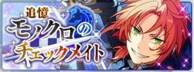 【あんスタ】新イベント! 「追憶*モノクロのチェックメイト」