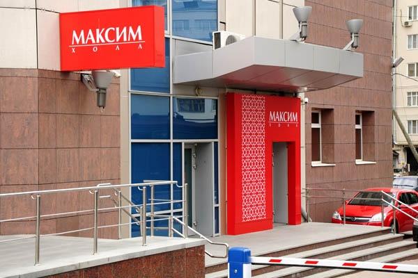 Максим Холл в Екатеринбурге