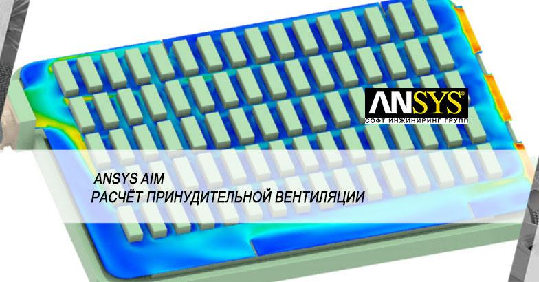 Использование выражений, зависящих от результатов, для расчёта систем принудительной вентиляции в ANSYS AIM
