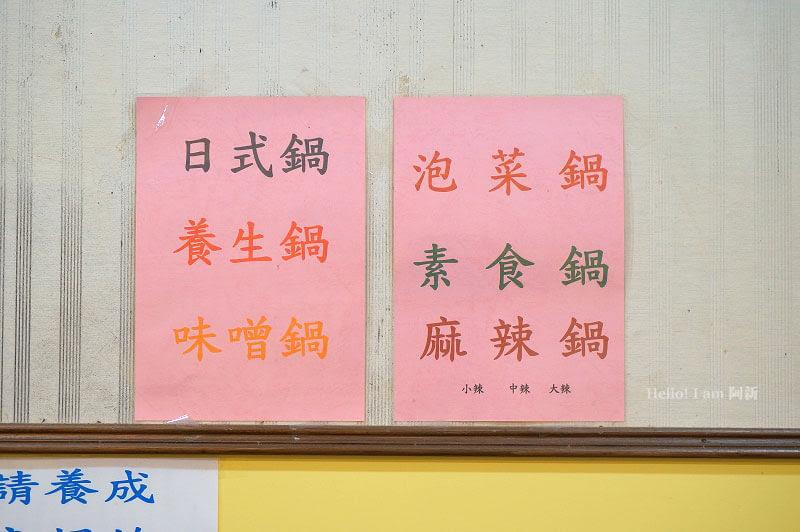 自由小火鍋,台中東區吃到飽-3