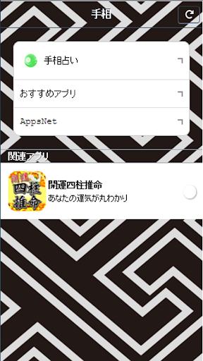 手相・人相占い おすすめアプリランキング -Appliv