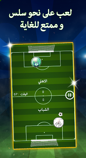 لعبة الدوري السعودي للمحترفين  2020 ⚽🏆 1.8 screenshots 1