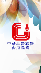 中華基督教會香港區會 HKCCCC - náhled