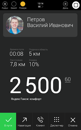 Таксометр screenshot 1