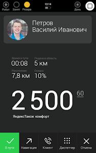 Таксометр v7.28