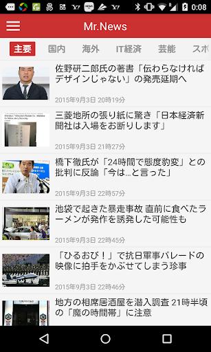Mr.News-無料ニュース ふりがなを振る機能付き