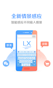 百度手机输入法 - screenshot thumbnail
