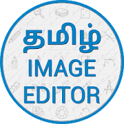 Tamil Image Editor - Text On Photo & Troll Maker