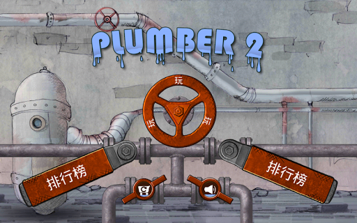 玩解謎App|水管工人2免費|APP試玩