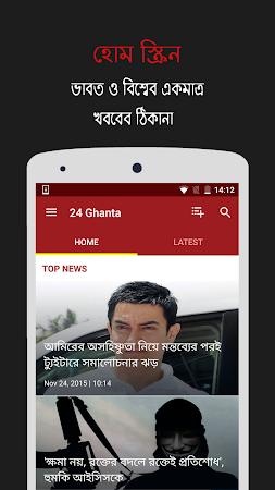 24 Ghanta: Live Bengali News 2.2 screenshot 428579