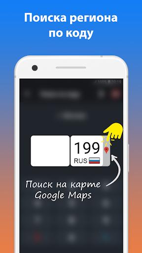 Все коды регионов + Штрафы ГИБДД screenshot 1
