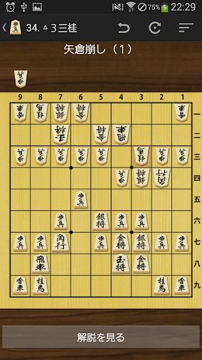 無料棋类游戏Appの将棋の定跡 相振り飛車|記事Game