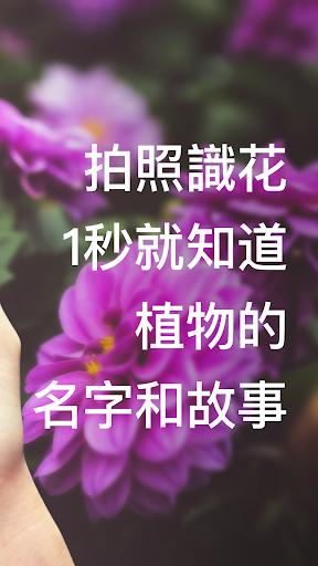 Screenshot for 形色 - 拍照識花識別植物 in Hong Kong Play Store