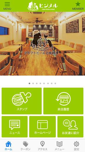 クラフトビールと肉料理 ヒンメル 公式アプリ