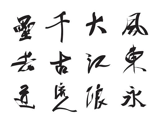 calligraphie-japonaise-ecriture-noir-blamc