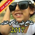 جديد مقاطع قصي و وليد الغابر 2017 icon