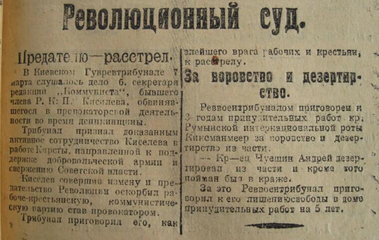Из газеты «Красная армия», 9 марта 1920 г.