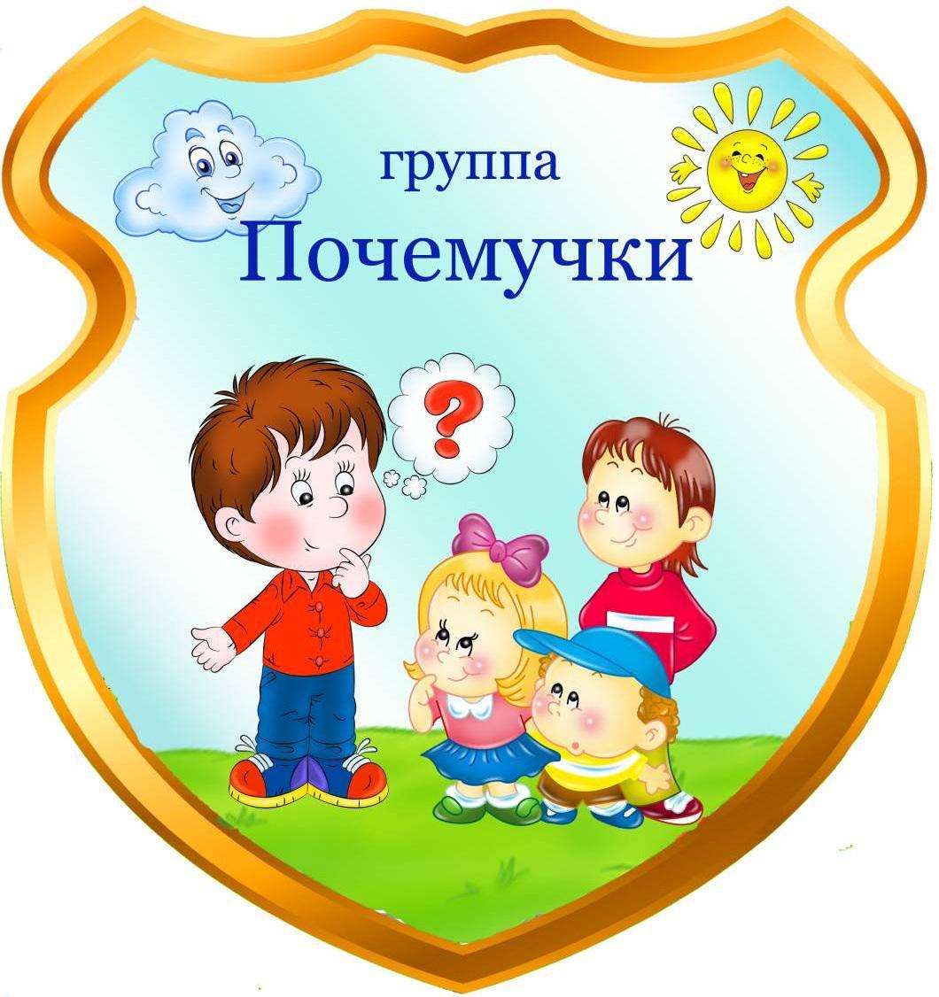 http://orlenok36.ru/images/%D0%BF%D0%BE%D1%87%D0%B5%D0%BC%D1%83%D1%87%D0%BA%D0%B8_%D0%B3%D1%80%D1%83%D0%BF%D0%BF%D0%B0.jpg