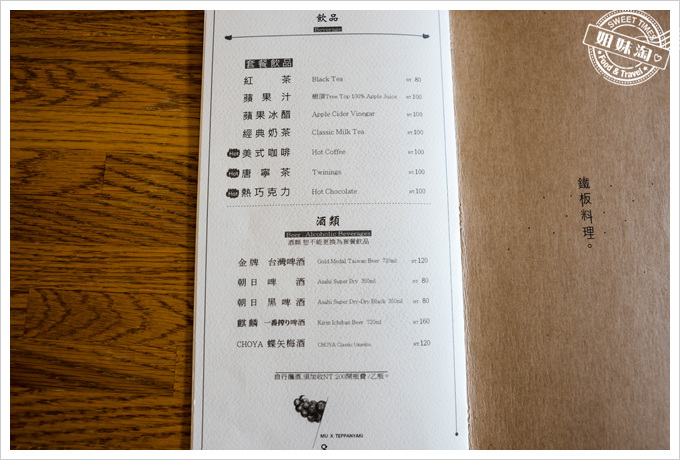 母堂鐵板燒菜單