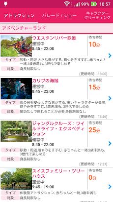 ランド&シー待ち時間チェック - 東京ディズニーランド&シーのリアルタイム待ち時間を簡単チェック!のおすすめ画像4
