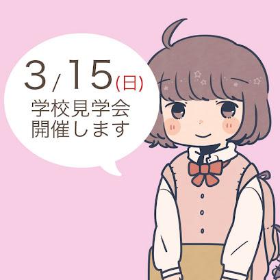 【イベント情報】2020年3月15日(日曜日)に学校見学会を開催します。
