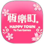 恆樂町HAPPY TOWN