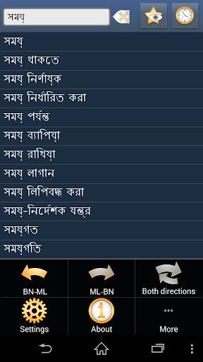 Bengali Malayalam dictionary
