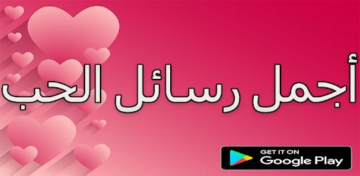 رسائل حب للعشاق 2020 Apps On Google Play